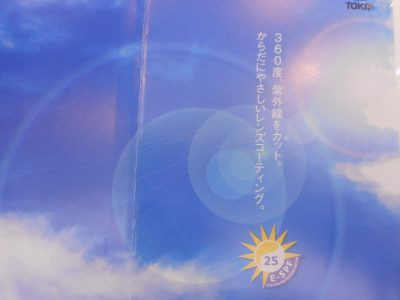 春からの紫外線防止