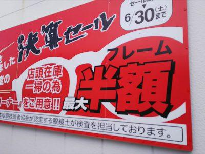 55周年なかむらの決算SALE開催中