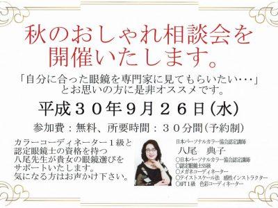 9月26日に、おしゃれ相談会を開催します。