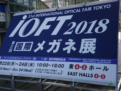 第31回 IOFT2018 国際メガネ展