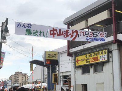 🎉(*^▽^*)年に一度の大騒ぎ!!!中山祭り無事終了(*´▽`*)(´▽`) ホッ