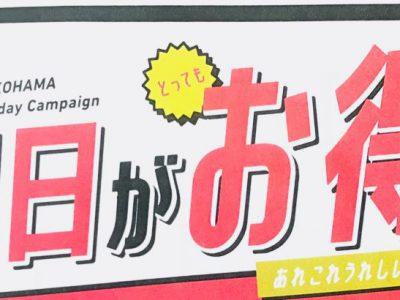 11月は土曜日がオ・ト・ク‼ららぽーと横浜情報‼