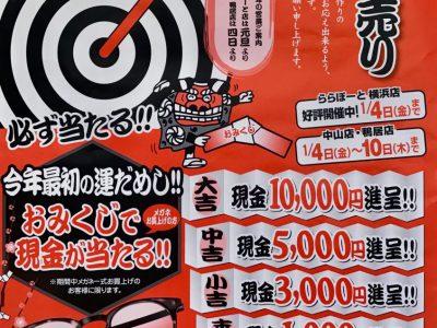 中山店・鴨居店は本日から ララポート横浜店は本日最終日 新春初売り
