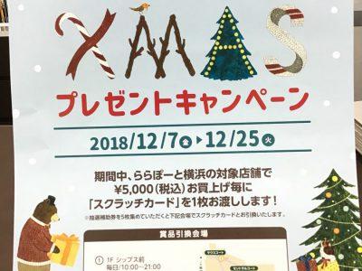 ららぽーと横浜のスクラッチキャンペーン開催中!