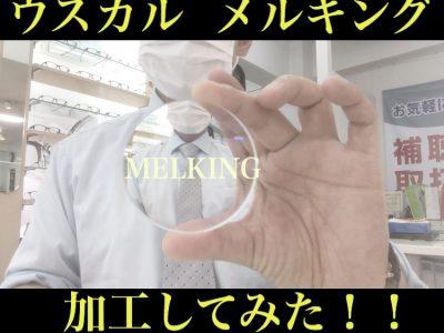 【動画】ウスカル【MELKING(メルキング)】加工してみた!!