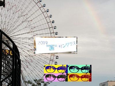 みなとみらい 大観覧車 七色の虹 そしてサングラス
