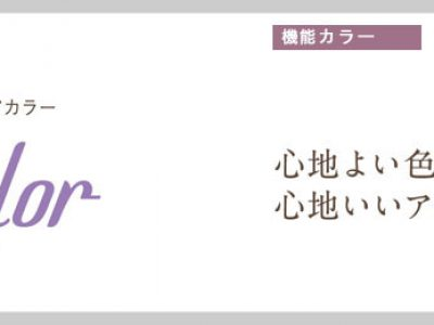 レンズコートの新商品紹介 ーfeel colorー