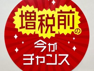 ららぽーと横浜店 増税前のチャンスセール! のお話