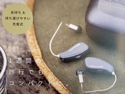 ついにCIC補聴器にワイヤレス対応型が登場しました!