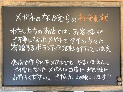 日本タイ王国メガネボランティアグループの準備が大詰めです