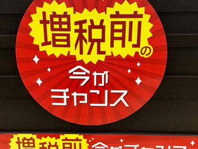 ららぽーと横浜店 フレーム紹介と増税前セールのお話