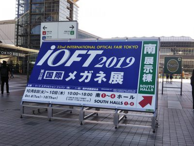 第32回国際メガネ展~IOFT~今年も・・・