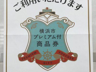 ご利用頂けます!横浜市プレミアム付商品券!