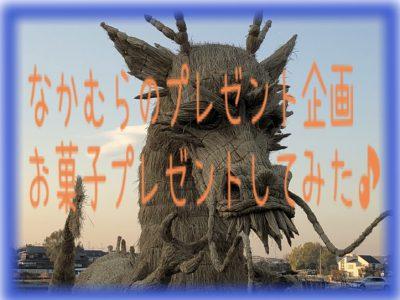 なかむらblogのプレゼント企画始まります!!
