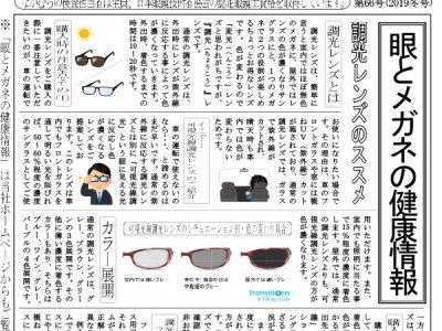 「眼とメガネの健康情報」が見やすくなりました