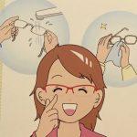 メガネの洗浄も大切です