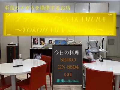 メガネ料理『SEIKO 銀座collection GN-8804・01』/メガネを折ってみた
