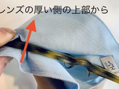 セルフレーム磨き 其の弐の補足① ~レンズの外し方~