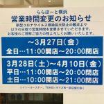 ※ららぽーと横浜店 28日(土)と29日(日)臨時休業のお知らせです