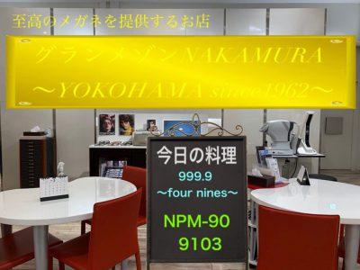 メガネ料理『フォーナインズのNPM-90-9103』