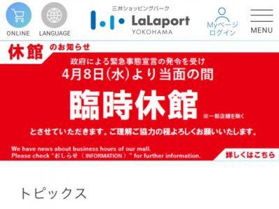 緊急事態宣言により本日からららぽーと横浜は当面休館いたします。