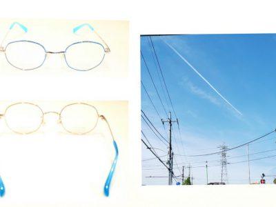 飛行機雲と青い空、そして、青いメガネフレームの裏表
