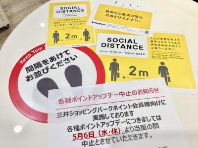 ららぽーと横浜店 営業再開のお知らせ