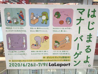 ららぽーと横浜 マナーバーゲン始まったよ。