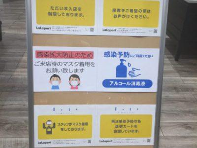 ららぽーと横浜店も営業再開しています。