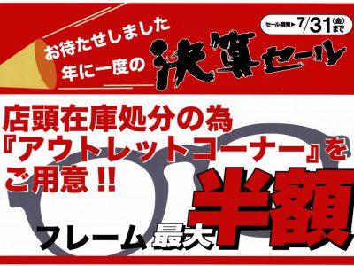ららぽーと横浜店決算セール開催中!
