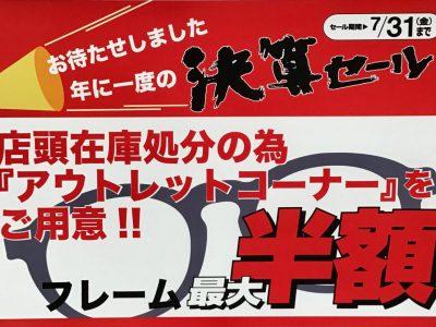 ららぽーと横浜店 決算セールとポールスミス仕入れますよ! のお話