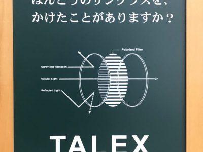 TALEXオーバーグラス