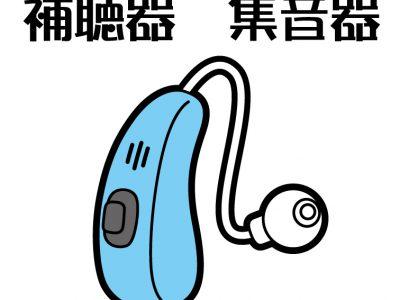 補聴器と集音器の違いについて