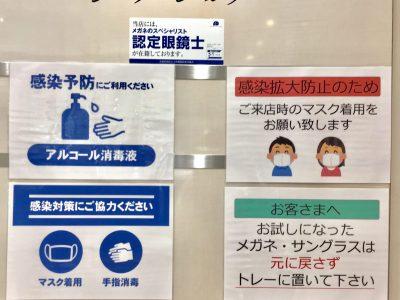ららぽーと横浜店の新型コロナウイルス対策