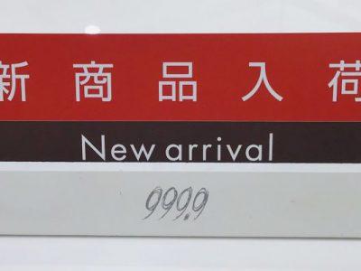ららぽーと横浜店 フォーナインズの新作が入荷しましたよ! のお話③
