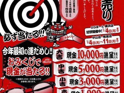 メガネのなかむら 新春初売り 2021年