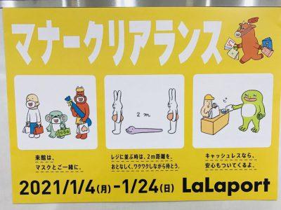 ららぽーと横浜マナークリアランス開催中っ‼