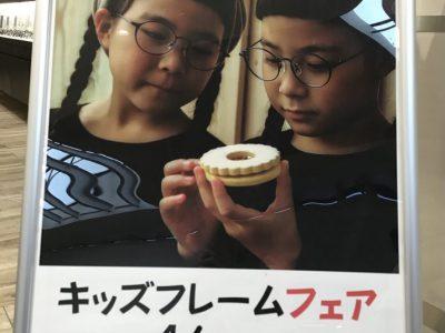 ららぽーと横浜店 キッズフレームフェア開催中! のお話