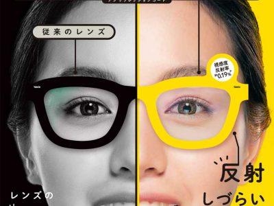新発売!レンズの反射光を抑えて格好良くキレイに見せる超低反射コーティングが出ました。
