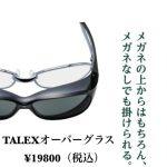 大好評につき続々追加発注中!!TALEXオーバーグラスの用途とカラー説明