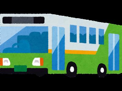 地元情報「10月1日から市営バス172系統256系統ダイヤ改正」