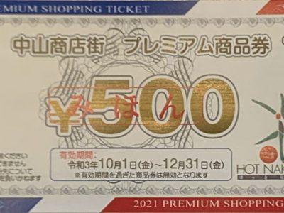 今年も中山商店街プレミアム商品券がご利用できます。